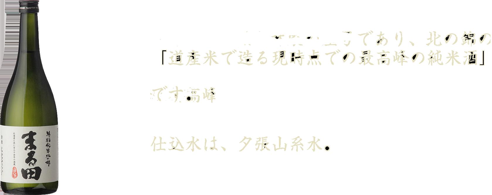 『道産米で造る現時点での最高峰の純米酒』の最高峰です。仕込水は、夕張山系水。