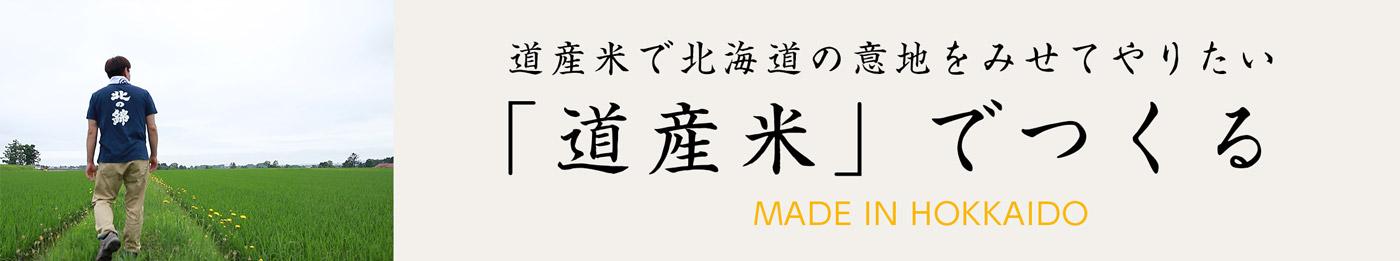 北海道産の米で日本酒をつくる - 北の錦 100%北海道産の日本酒づくり